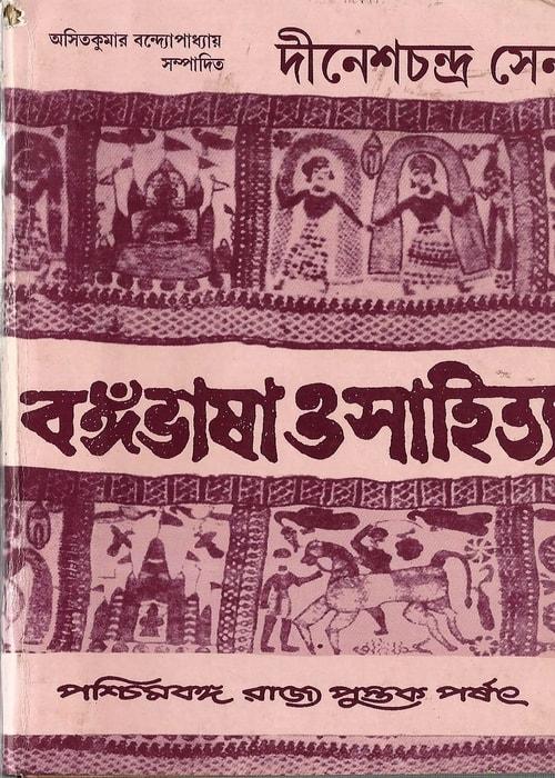 Bengali Literature