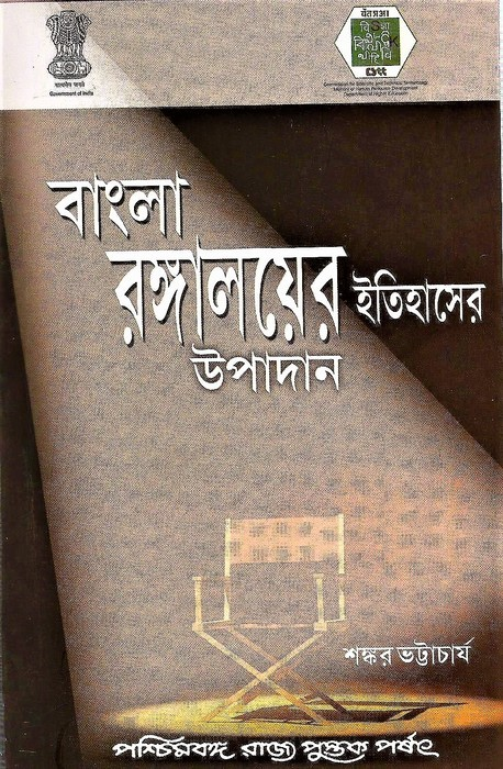 Bangla Rangalayer Itihaser Upadan - Bengali Literature
