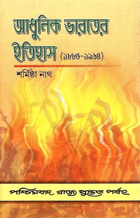bharater itihas