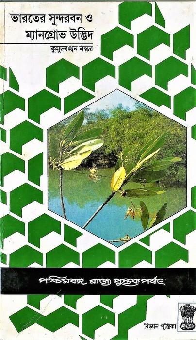 Bharater Sundarban O Mangrove Udvid