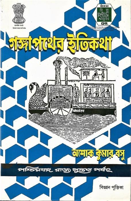 Gangapather Itikatha