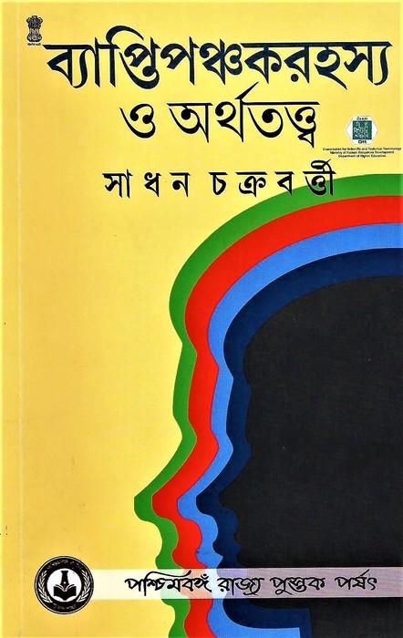Vyaptipsnchakarahasya O Arthattava