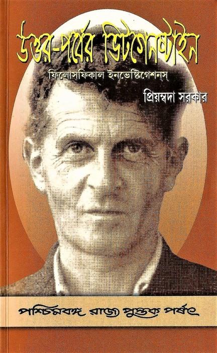 Uttar Parber Wittgenstein   (Philosophical Investigations)