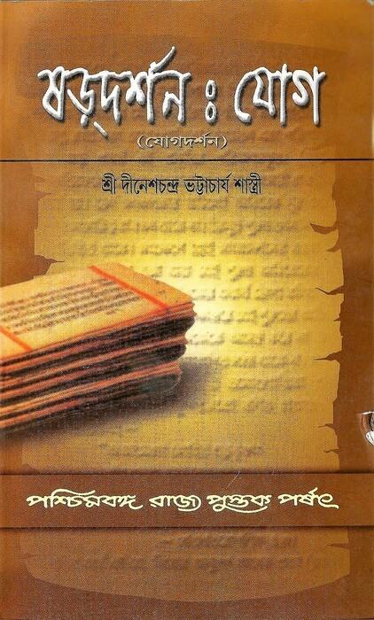 Shardarshana : Joga