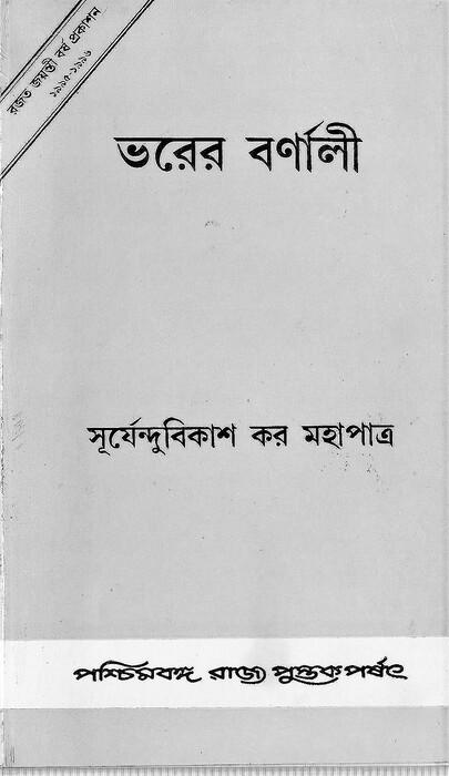 Bharer Barnali
