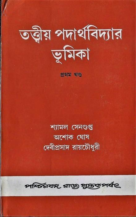 Tattia Padartha Bidyar Bhumika (1)