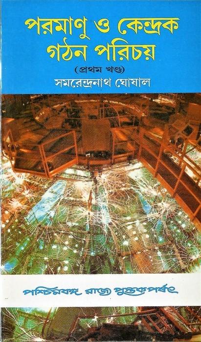 Paramanu O Kendrak Gathan Parichaya  (1)