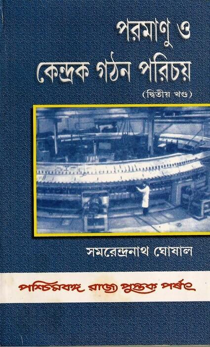 Paramanu O Kendrak Gathan Parichaya (2)