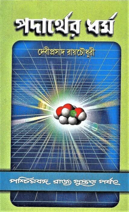 Padartha Dharma