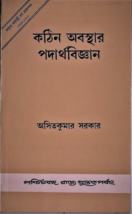 Kathin Abosthar Padarthabijnan