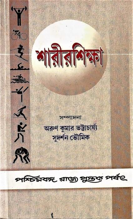 Sarir Siksha