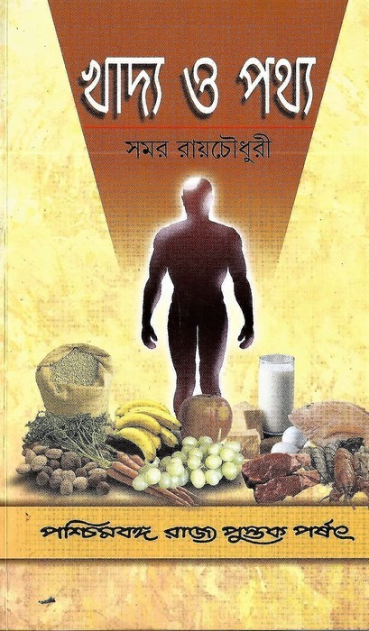 Khadya O Pathya