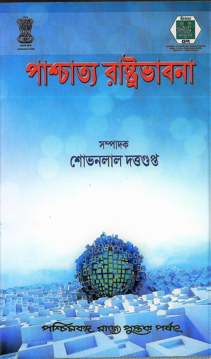 West Bengal State Book Board