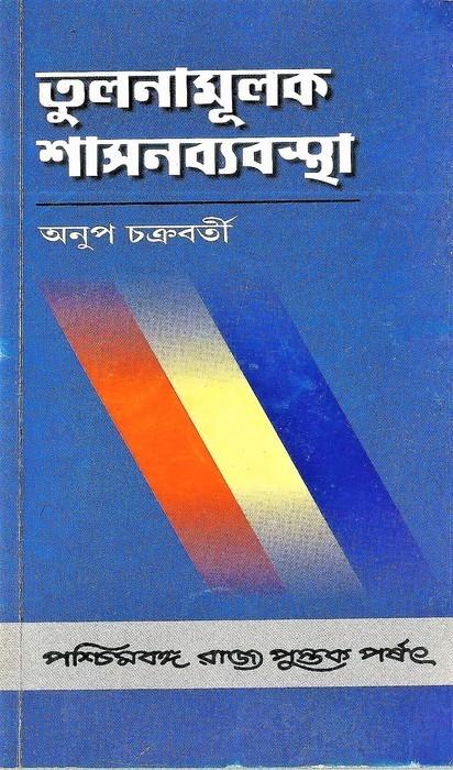 Tulanamilak Sasanbyabashtha