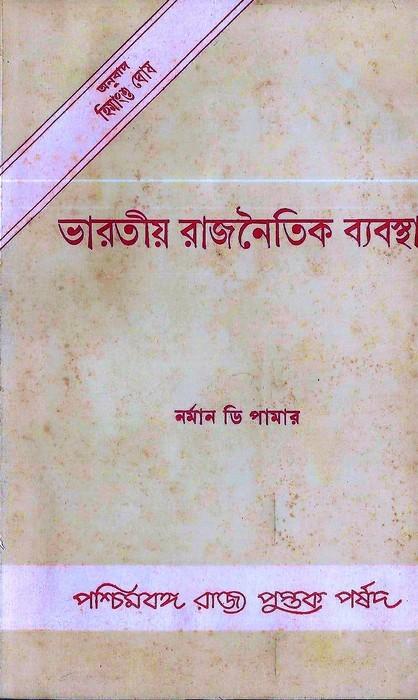 Bharatiya Rajnaitik Byabostha