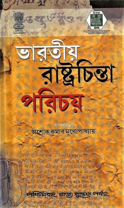 Bharatiya Rastrochinta Parichay