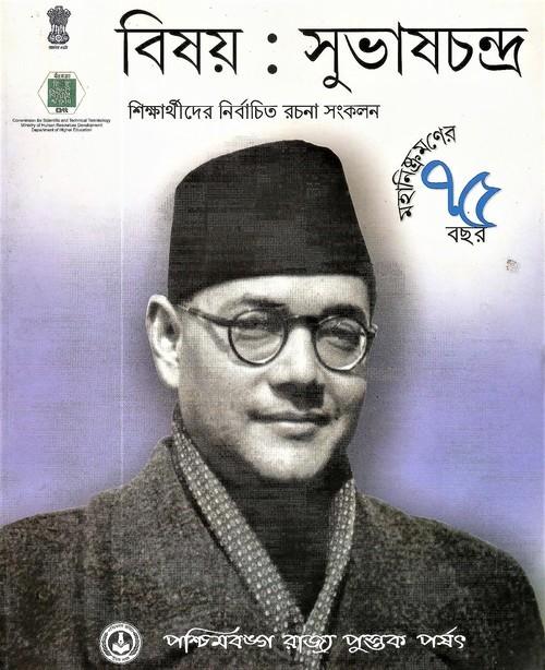Bisoy (Subhashchandra)