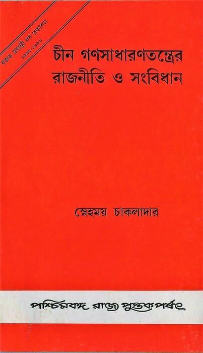 Chin Ganasadharantantrer Rajniti O Sangbidhan