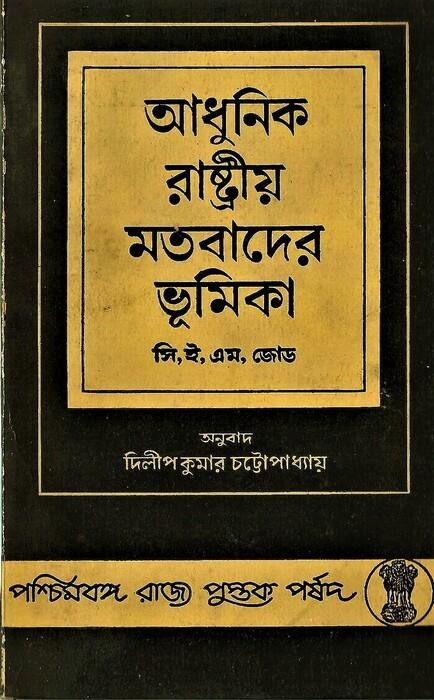 Adhunik Rastrio Matabader Bhumika