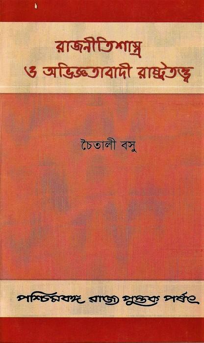 Rajnitishastra O Abhigyatabadi Rashtratawa