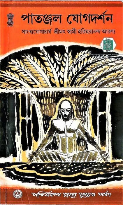 Patanjal Yogadarsan