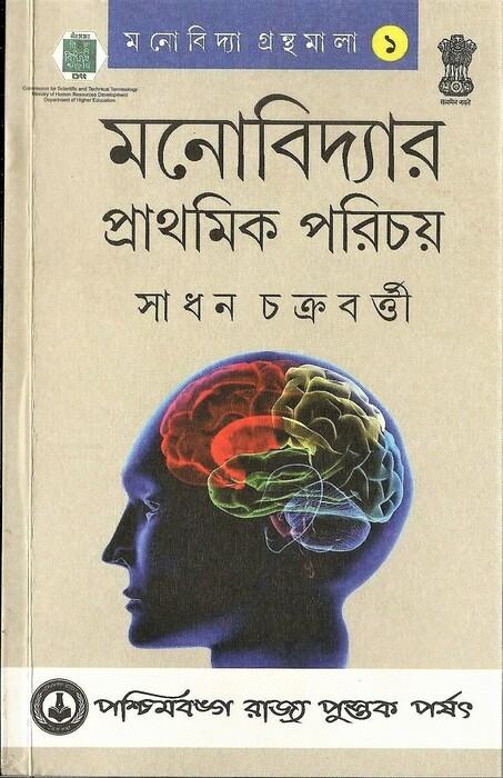 Manovidyar Prathamic Parichaya