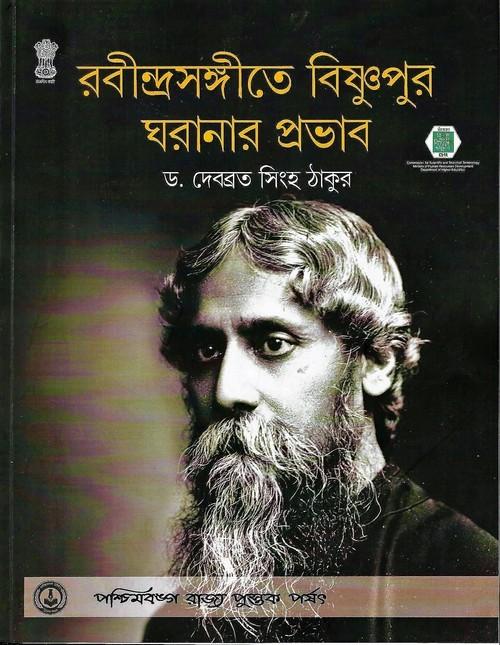 Rabindra Sangite Bishnupur Gharanar Pravhab