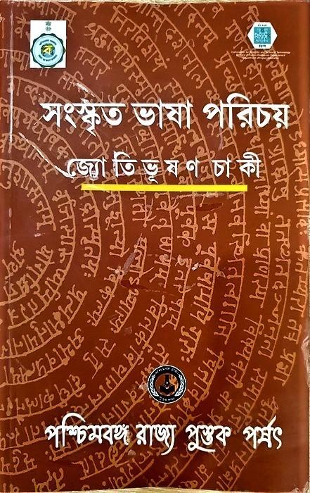 Sanskrita Bhasa Parichay