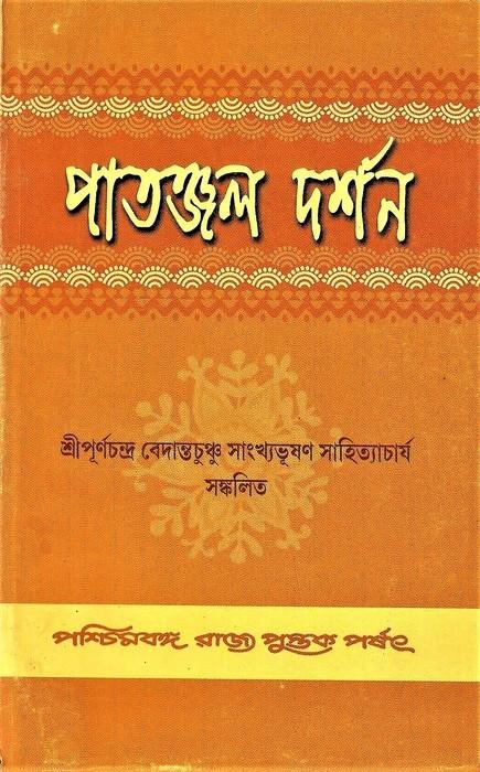 Patanjal Darshan