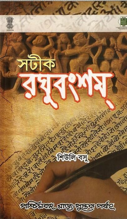 Satika-Raghuvam's am