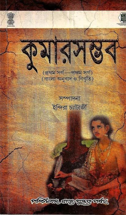 Kumarsumbhav