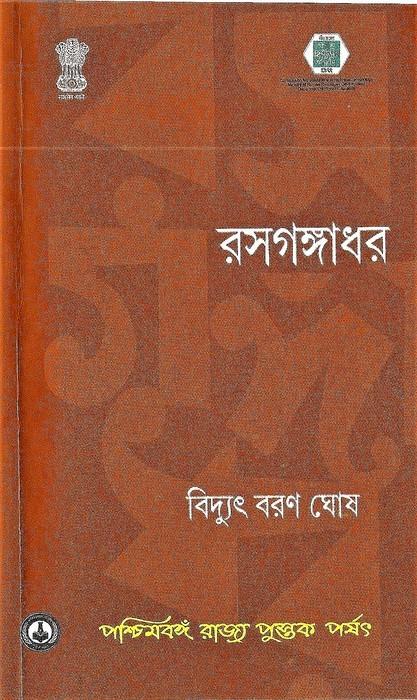 Rasagangadhar