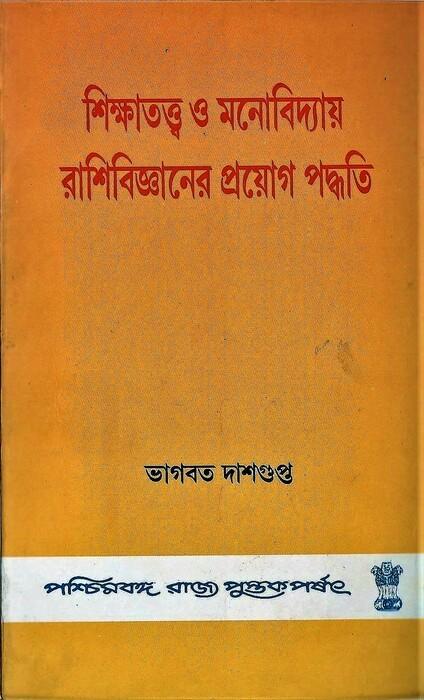 Sikshatattawa O Monobidaya Rashibijner Proyog Paddhati