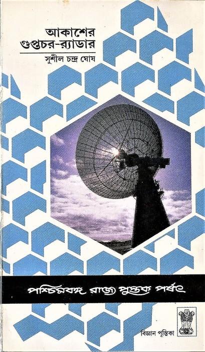 Aakasher Guptachar – Radar