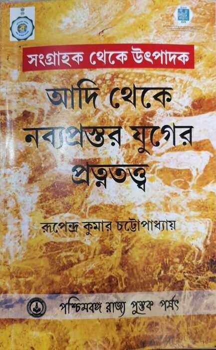 Sangrahok Theke Utpadok - Aadi Theken Naby- Oprostar Yuger Pratnatattva