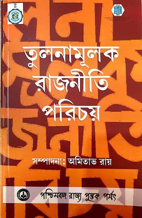 Tulanamoolak Rajneeti Parichay