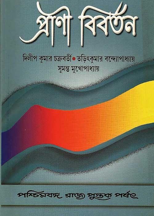 Prani Bibartan