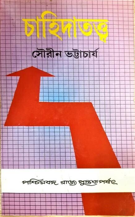 Chahida Tattwa