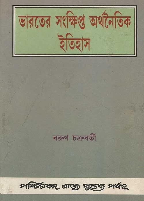 Bharater Sankhipto Arthonoitik Itihas