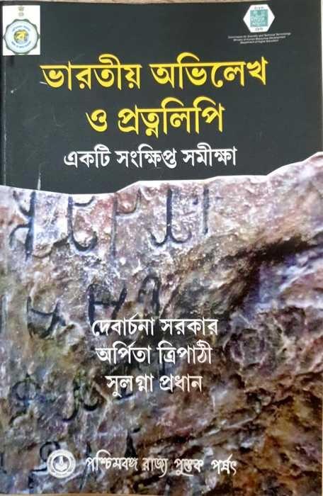 Bharatiya Abhilekha O Pratnalipi Ekti Samkshipta Samiksha