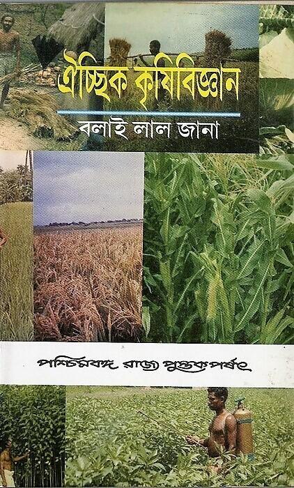 Aichhik Krishi Bijana
