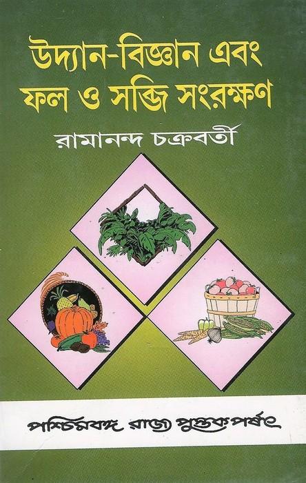 Udyan Bijnan Ebang Phal O Sabji Sangrakshan