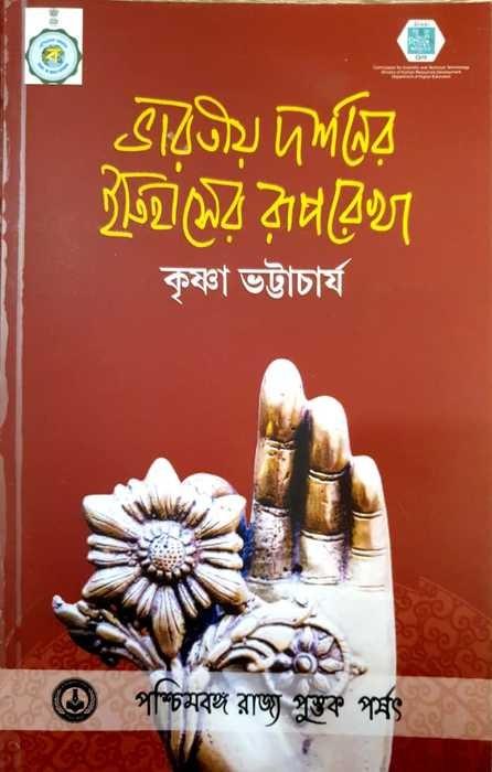 Bharatiya Darshaner Itihaser Ruparekha