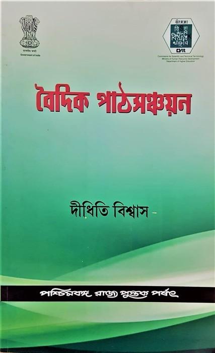 Baidic Pathsanchayaan