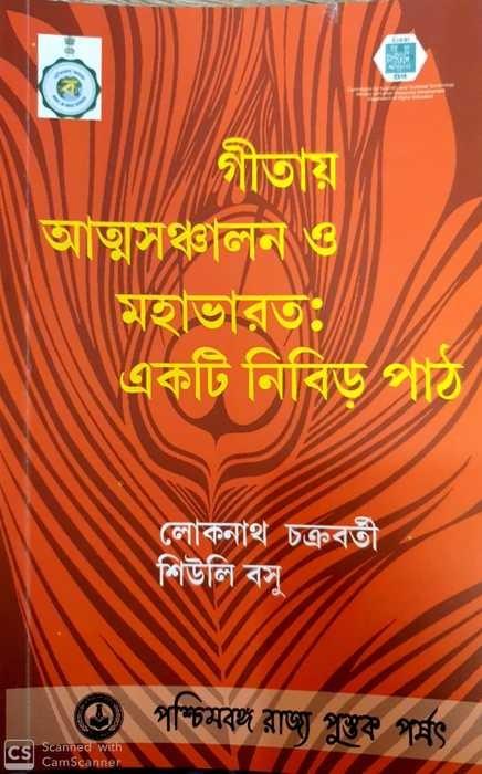 Gitaya Atmasancalana O Mahabharat : Ekti Nibir Path