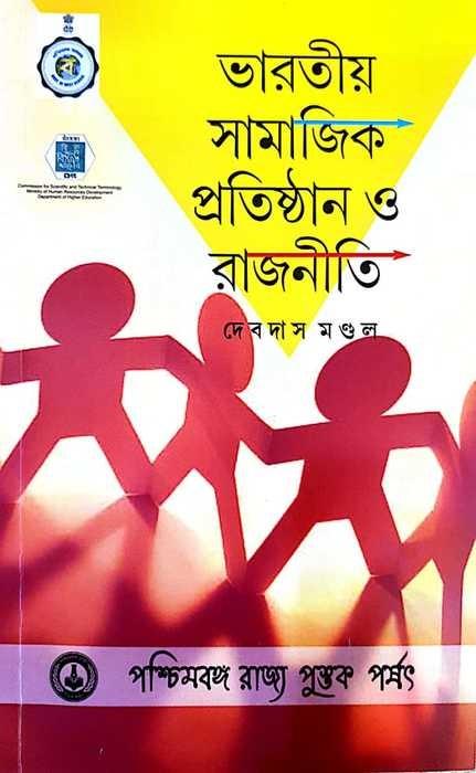 Bharatio Samajik Pratisthan o Rajniti