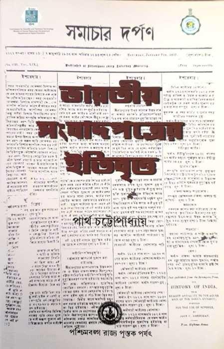 Bharatiya Sangbadpatrer Etibritta