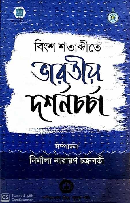 Binsho Shatabdite Bharatiyo Darshan Charcha