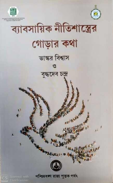 Byabsayik Nitishaster Gorar Katha