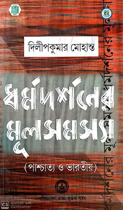 Dharma Darsaner Mula Samasya (Paschatya O Bharatiya)